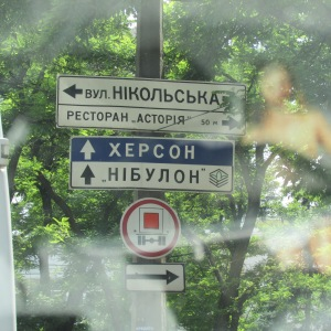 Road signs in Ukraine and Dashboard Jesus